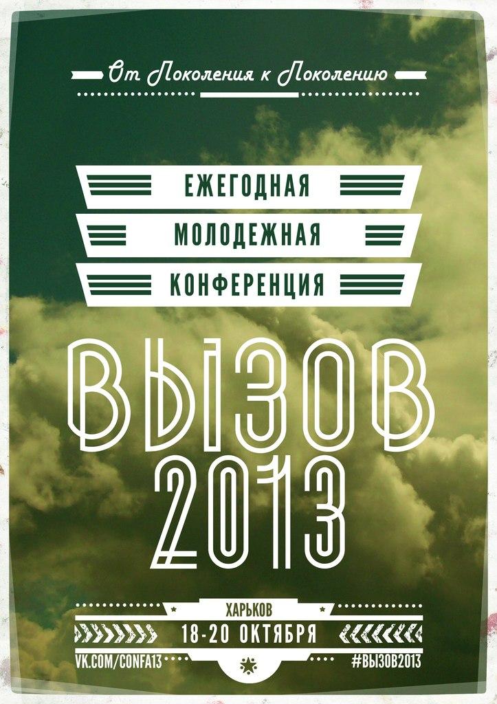 2011/11/12 молодежная христианская конференция jump